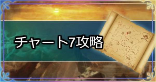 ストーリー攻略チャート07「ビーカネル島~ベベル」