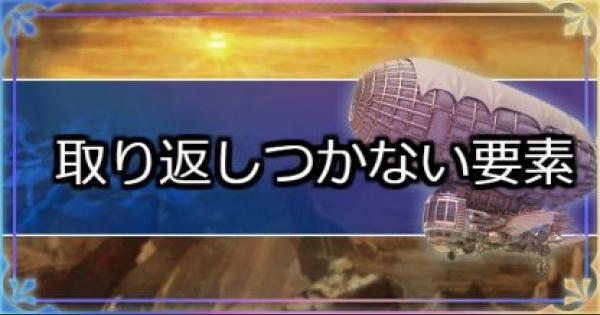 【FF10】取り返しのつかない要素【ファイナルファンタジー10】