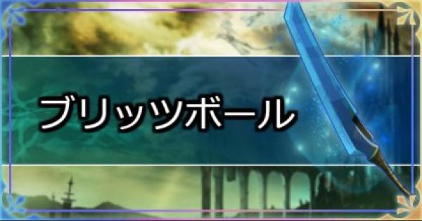 【FF10】ブリッツボール攻略【ファイナルファンタジー10】