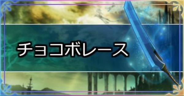 【FF10】チョコボレース攻略【ファイナルファンタジー10】