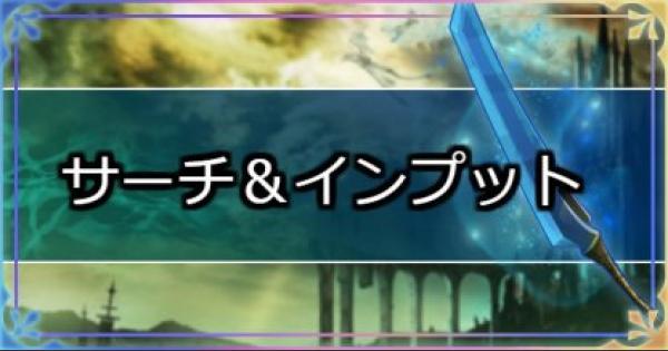 【FF10】サーチ&インプット攻略【ファイナルファンタジー10】