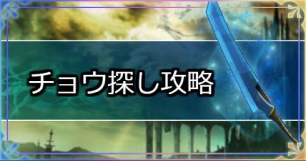 【FF10】チョウ探し攻略【ファイナルファンタジー10】