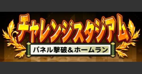 【パワプロアプリ】チャレスタ7(チャレンジスタジアム7)の攻略と対策【パワプロ】
