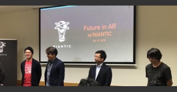 【ポケモンGO】説明会に参加!Nianticが掲げるミッションとは
