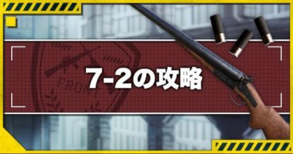 【ドルフロ】7-2攻略!金勲章(S評価)の取り方とドロップキャラ【ドールズフロントライン】