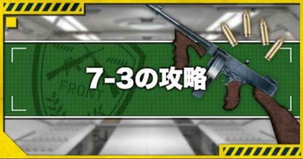 【ドルフロ】7-3攻略!金勲章(S評価)の取り方とドロップキャラ【ドールズフロントライン】