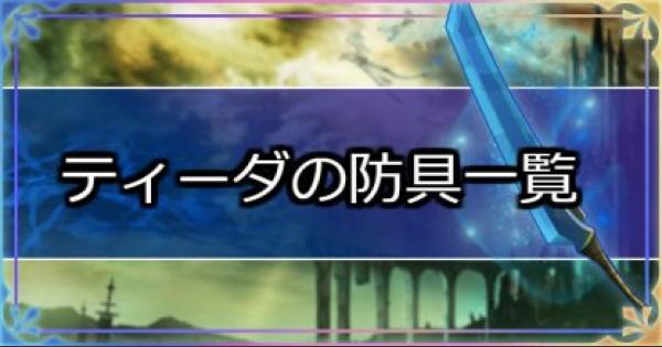 【FF10】ティーダの防具一覧【ファイナルファンタジー10】