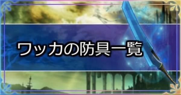 【FF10】ワッカの防具一覧【ファイナルファンタジー10】