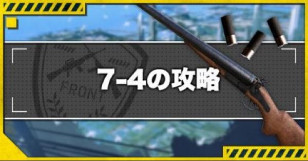 【ドルフロ】7-4攻略!金勲章(S評価)の取り方とドロップキャラ【ドールズフロントライン】