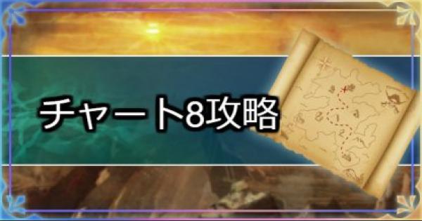 ストーリー攻略チャート08「ナギ平原~ガガゼト山」