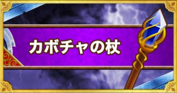 【DQMSL】カボチャの杖(S)の能力とおすすめの錬金効果