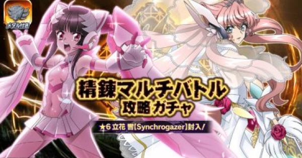 【シンフォギアXD】精錬マルチバトル攻略ガチャ登場カードまとめ
