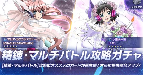 【シンフォギアXD】精錬・マルチバトル攻略ガチャ登場カードまとめ