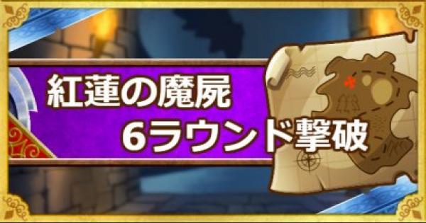 【DQMSL】「呪われし魔宮」紅蓮の魔屍を6ラウンドで撃破ミッション攻略!