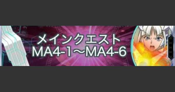 メインクエスト攻略(MA4-7〜MA4-13)