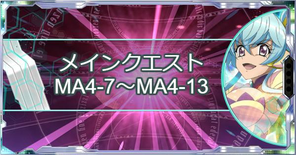 【シンフォギアXD】メインクエスト攻略(MA4-7〜MA4-13)