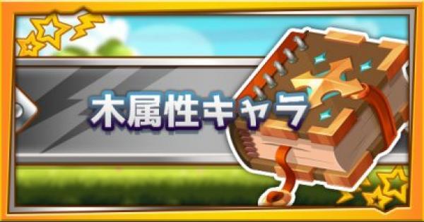 【バクモン】木属性のキャラ一覧【バクレツモンスター】