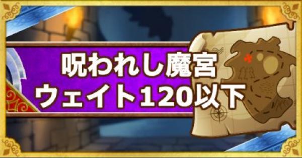【DQMSL】「呪われし魔宮」ウェイト120以下でクリアミッション攻略!