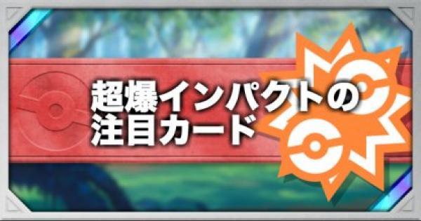 【ポケモンカード】超爆インパクトの注目カードとGXポケモンまとめ【ポケカ】
