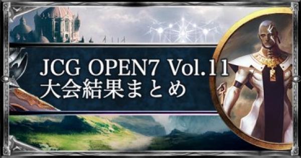 【シャドバ】JCG OPEN7 Vol.11 アンリミ大会の結果まとめ【シャドウバース】