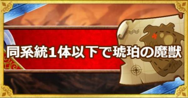 【DQMSL】「呪われし魔宮」同系統1体以下で琥珀の魔獣攻略!