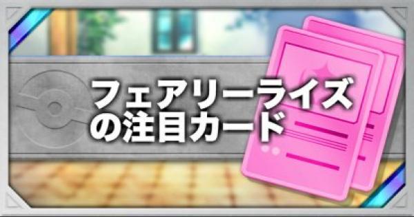 【ポケモンカード】フェアリーライズの注目カードとGXポケモンまとめ【ポケカ】