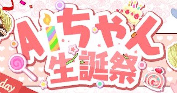 【崩壊3rd】AIちゃん生誕祭の任務攻略と報酬
