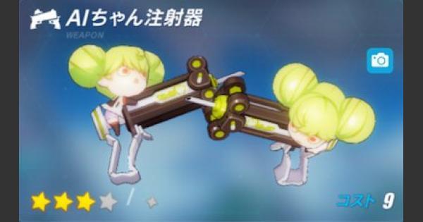 【崩壊3rd】AIちゃん注射器の評価とおすすめキャラ