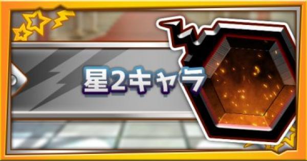 【バクモン】星2のキャラ一覧【バクレツモンスター】