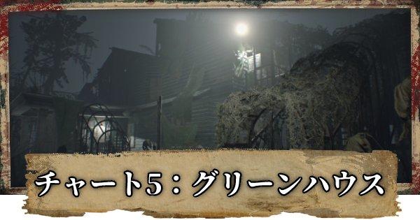 【バイオ7】チャート5攻略|グリーンハウス〜変異マーガレット戦【バイオハザード7】