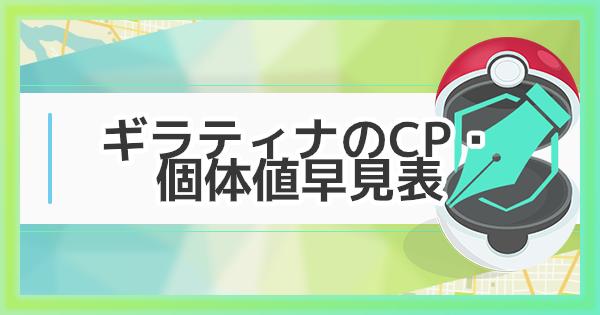 【ポケモンGO】ギラティナ(アナザー・オリジン)の個体値・CP早見表
