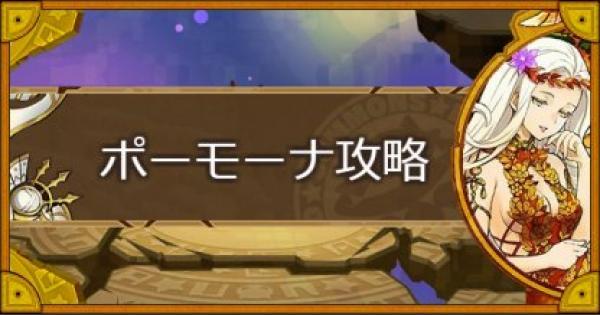 【サモンズボード】【神】ポーモーナル(ポーモーナ)攻略のおすすめモンスター