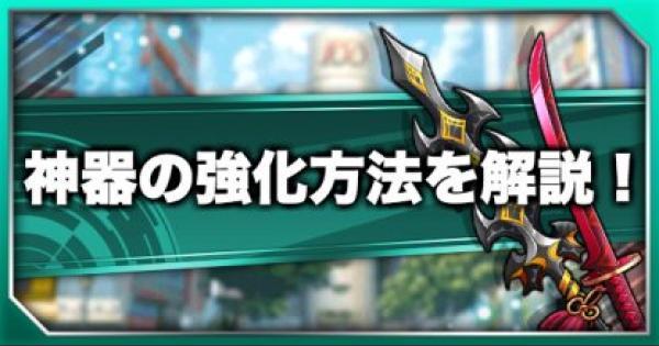 【東京コンセプション】神器の強化方法を解説!【東コン】