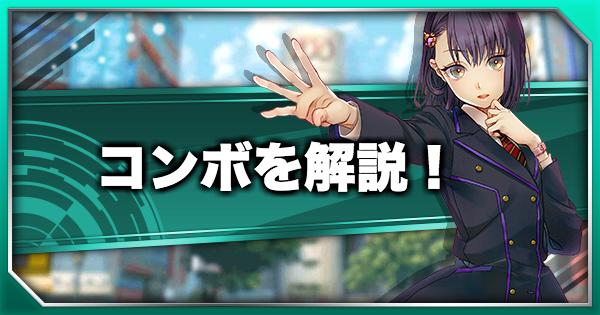 【東京コンセプション】コンボとコンボレベルについて解説!【東コン】