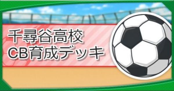 【パワサカ】千尋谷高校のCB育成デッキ【パワフルサッカー】