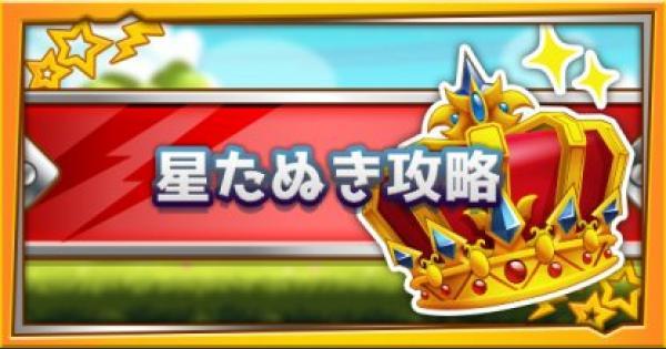 【バクモン】襲来!星たぬき!?の攻略と報酬一覧【バクレツモンスター】