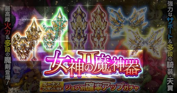 【ログレス】女神Ⅱ確率アップガーディアンガチャシミュレーター【剣と魔法のログレス いにしえの女神】