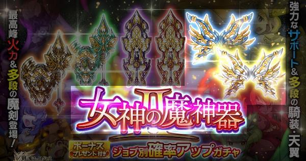 【ログレス】女神Ⅱ確率アップヴァルキリーガチャシミュレーター【剣と魔法のログレス いにしえの女神】
