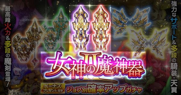 【ログレス】女神Ⅱ確率アップリーフガチャシミュレーター【剣と魔法のログレス いにしえの女神】