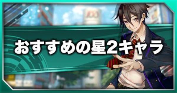 【東京コンセプション】星2のおすすめキャラと一覧【東コン】