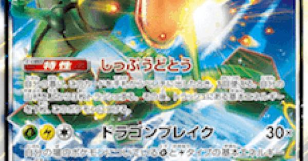 【ポケモンカード】レックウザGX(SM8b)のカード情報【ポケカ】