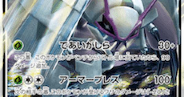 【ポケモンカード】グソクムシャGX(SM8b)のカード情報【ポケカ】