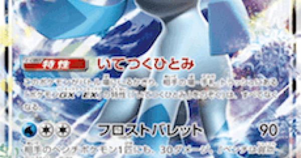 グレイシアGX(SM8b)のカード情報