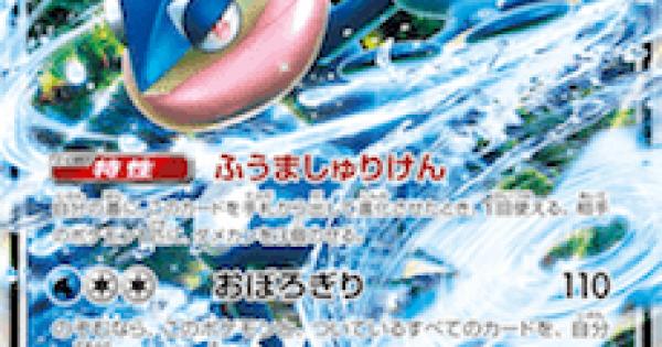 【ポケモンカード】ゲッコウガGX(SM8b)のカード情報【ポケカ】