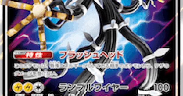 【ポケモンカード】デンジュモクGX(SM8b)のカード情報【ポケカ】