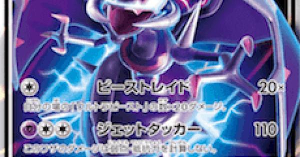 【ポケモンカード】アーゴヨンGX(SM8b)のカード情報【ポケカ】