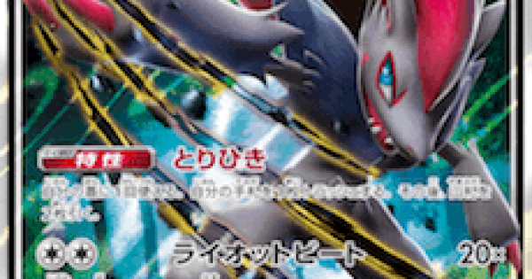 【ポケモンカード】ゾロアークGX(SM8b)のカード情報【ポケカ】