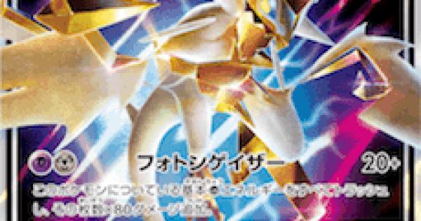 【ポケモンカード】ウルトラネクロズマGX(SM8b)のカード情報【ポケカ】