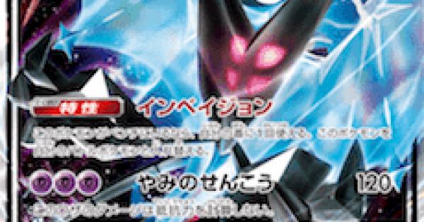 【ポケモンカード】ネクロズマあかつきのつばさGX(SM8b)のカード情報【ポケカ】