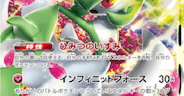 【ポケモンカード】サーナイトGX(SM8b)のカード情報【ポケカ】